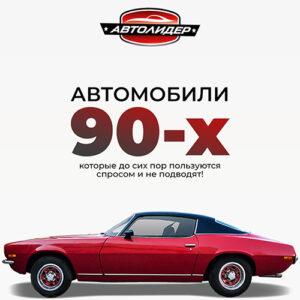 Автомобили 90-х, которые еще пользуются спросом и не подводят!